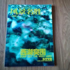 风景名胜 2003.10巜杭州专辑》