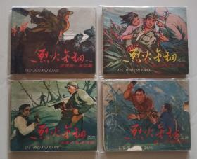 烈火金刚(老版书 全套7册)上部(1-4册)