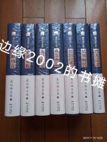 葛剑雄文集 全7册合售