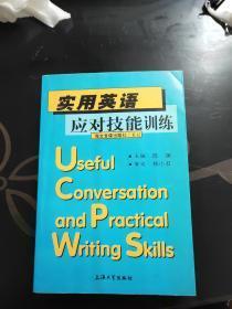 实用英语应对技能训练
