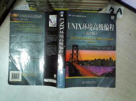 UNIX环境高级编程(第2版)