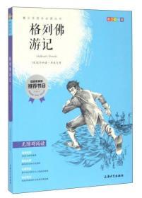 格列佛游记(青少彩插版无障碍阅读)