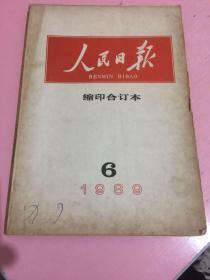 人民日报1989 6  缩印合订本