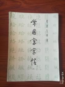 常用字字帖 (二)
