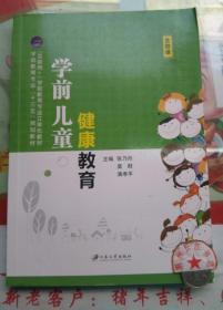 正版85新 学前儿童健康教育 张乃丹 江苏大学出版社9787568407250