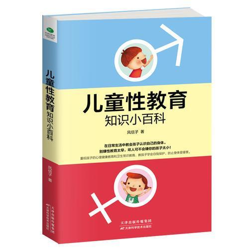 儿童性教育知识小百科