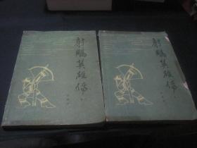 射雕英雄傳 上、下 缺中冊 江蘇廣陵古籍刻印社