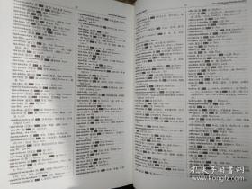 汉译对照 梵和大辞典 (増补改订版)     汉訳対照 梵和大辞典(増补改订版)  【正版  包邮   可开票】
