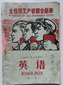 安徽省中学试用课本:英  语(第一册)