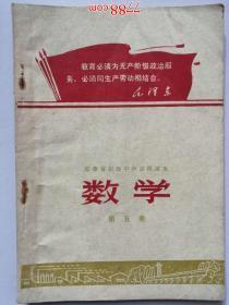 安徽省初级中学试用课本:数  学 (第五册)