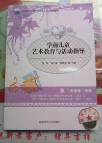 正版9新 学前儿童艺术教育与活动指导 贺梁 湖南师范978756483496 版次 2019-5-1