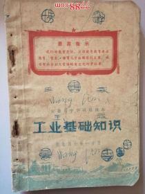安徽省中学试用课本:工业基础知识--机电部分(第一分册)