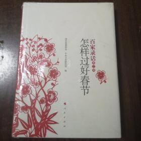 怎样过好春节百家录话第二辑