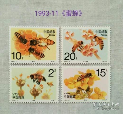 〖包邮〗邮票《蜜蜂》