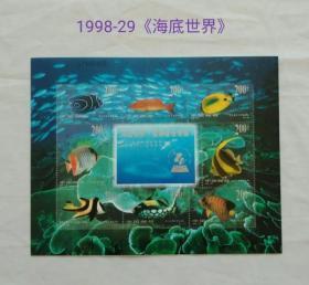〖包邮〗邮票《海底世界》小全张