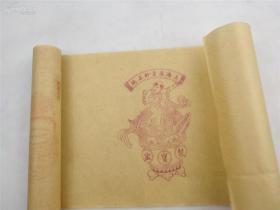 上海朵云轩老信笺 长卷一卷(大约3米左右)