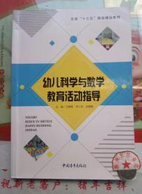 正版85新 幼儿科学与数学教育活动指导 王静明 中国青年出版社9787515354453