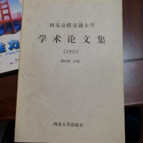 西安公路交通大学学术论文集.1995
