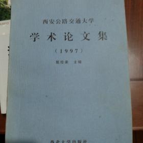 西安公路交通大学学术论文集.1997