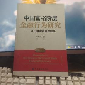 中国富裕阶层金融行为研究:基于财富管理的视角