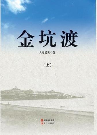 金坑渡:民国金融题材长篇小说