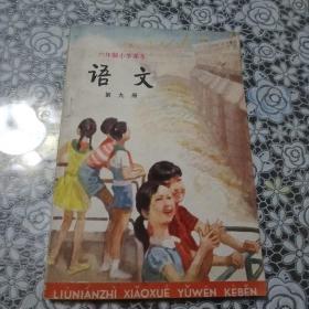 六年制小学语文课本(试用本)第九册