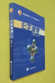 化学原理 下册