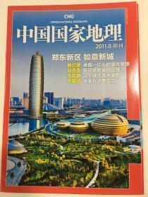 中国国家地理,2011年8月,附刊:郑东新区如意新城