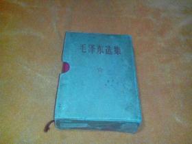 文革 1968年《毛泽东选集》(一卷本)【战士出版社翻印】