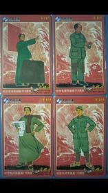 纪念毛泽东诞辰115周年电话卡9全~中国卫通金蝶卡~值得收藏