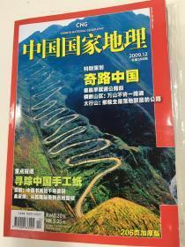 中国国家地理,2009.12,奇路中国