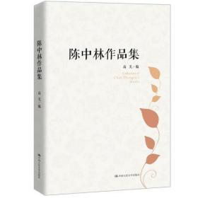 陳中林作品集