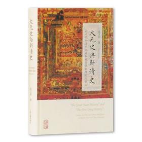 "大元史与新清史(精)[""The Great Yuan History"" and ""The New Qing History""]"