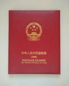 【包邮】邮票《1998年邮票年册》(老北方年册)