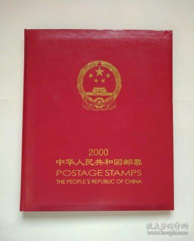 【包邮】邮票《2000年邮票年册》(老北方年册)