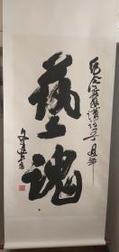 徐文达 书法精品 山西省博物馆副馆长、山西省书协第一副主席  保真 不议价  以装裱
