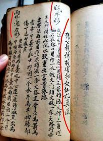 风水古籍手抄本《杨公地理亲传救害秘诀仙机真法》