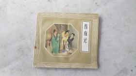24开连环画:西厢记    王叔晖绘画    人民美术1979年2版2印