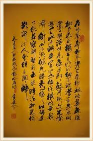 【保真】知名书法家杨向道(道不远人)精品力作:丘处机《水龙吟·夜晴》