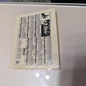 1968年年纪卡(照片型)。毛主席语录头像。国营上海光荣摄影图片。实物图品如图,笔记本邮夹内