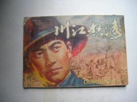 川江怒涛(32开连环画)品如图,有描述