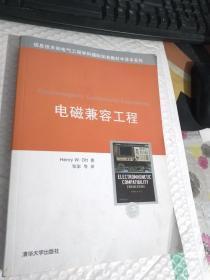 信息技术和电气工程学科国际知名教材中译本系列:电磁兼容工程【有点破损 有印章】