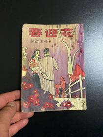 稀见民国言情小说《花迎春》一册全
