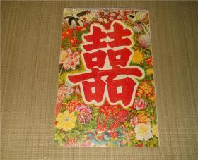 1984年恭贺新禧——(杨柳青风格) 年画挂历