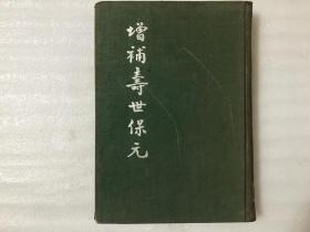 增补寿世保元  (布面精装)
