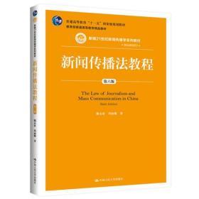 新闻传播法教程(第六版)