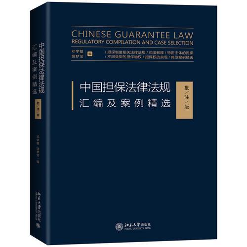 中国担保法律法规汇编及案例精选(批注版)