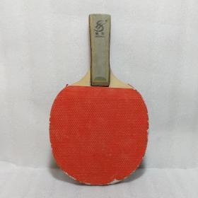 """""""树华""""品牌 乒乓球拍一只"""