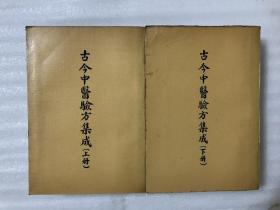 古今中医验方集成 (二册全)