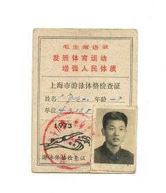 上海市游泳体格检查证(1973年,有毛主席语录)